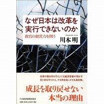 『なぜ日本は改革を実行できないのか』(川本明著、日本経済新聞出版社)