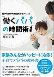 『仕事も家事も育児もうまくいく!「働くパパ」の時間術』