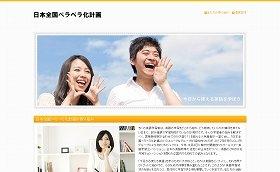 「日本全国ペラペラ化計画」ウェブサイト