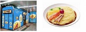 JR山手線内の店舗(左)と調理のイメージ(右)