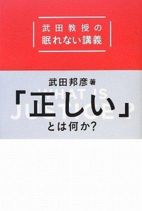 『「正しい」とは何か? 武田教授の眠れない講義』をテーマにトークショー