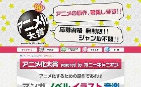 「アニメ化大賞」サイト