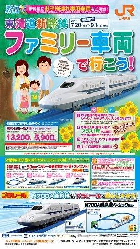 東海道新幹線「のぞみファミリー車両」