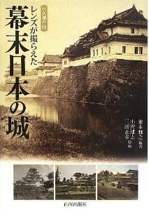 レンズが撮らえた 幕末日本の城