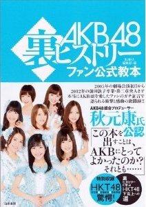 『AKB48裏ヒストリー ファン公式教本』(BUBKA編集部、白夜書房)