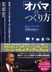 『「オバマ」のつくり方 怪物・ソーシャルメディアが世界を変える』