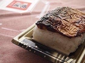 シャリがふんわり柔らかめの「手押し焼き鯖寿司」