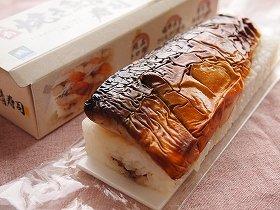 萬谷の「焼き鯖寿司」は、より甘めな味