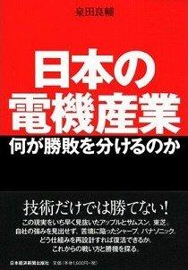 『日本の電機産業』(泉田良輔著、日本経済新聞出版社)
