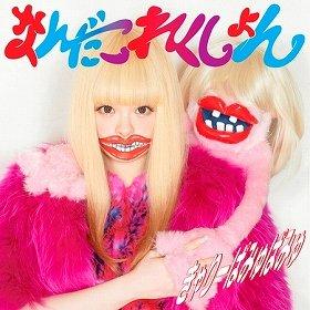6月26日には2ndアルバム「なんだこれくしょん」をリリース