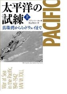 『太平洋の試練 真珠湾からミッドウェイまで』(上)