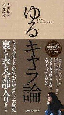 『ゆるキャラ論』(犬山秋彦・杉元政光著、ボイジャー)