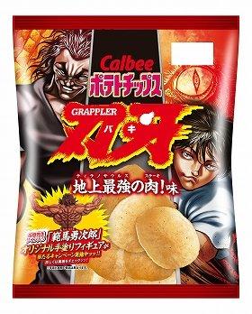 (C)KEISUKE ITAGAKI/FWD Inc.