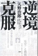 『逆境克服 元三越の天皇・岡田茂の側近が、左遷先でつかんだ「意地」の成功』