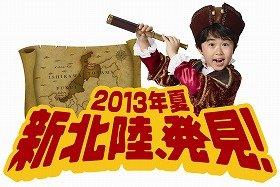 「2013年夏 新北陸、発見!」キャンペーン