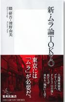 『新・ムラ論TOKYO』
