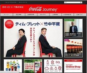 日本コカ・コーラ コーポレートサイト「Coca-Cola Journey」