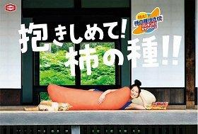 「柿の種抱き枕プレゼント!キャンペーン」