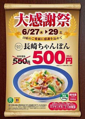全店舗で50円引き(画像は東日本店舗ポスター)