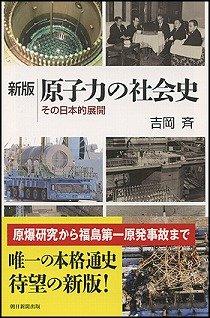 『新版 原子力の社会史』(吉岡斉著、朝日選書)