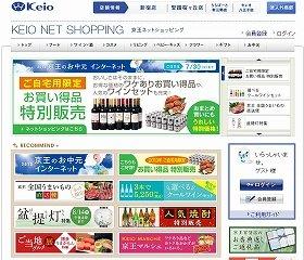 京王百貨店のサイト