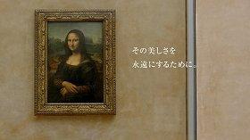 テレビCM「東芝LED at ルーヴル美術館」