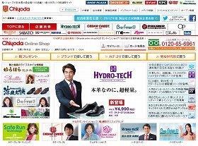 「990プロジェクト」を行うチヨダのサイト
