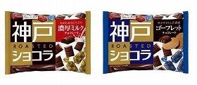 「神戸ローストショコラ」の「濃厚ミルクチョコレート」(左)と「ゴーフレットチョコレート」