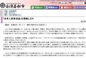 会津若松市サイトで「未来人財育成塾」を紹介している