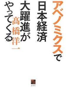 『アベノミクスで日本経済大躍進がやってくる』