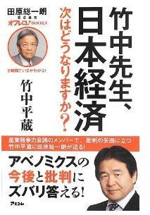 『竹中先生、日本経済 次はどうなりますか?』