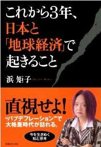 『これから3年、日本と「地球経済」で起きること』