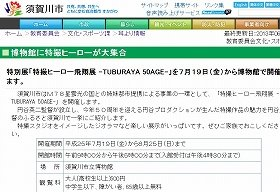 特別展開催を知らせる須賀川市サイト