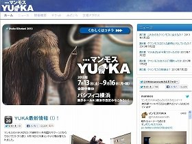 「特別展マンモスYUKA」の公式サイト