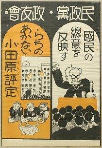 昭和3年(1928)のポスターやビラを研究