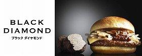 「ブラックダイヤモンド」にはトリュフソースが