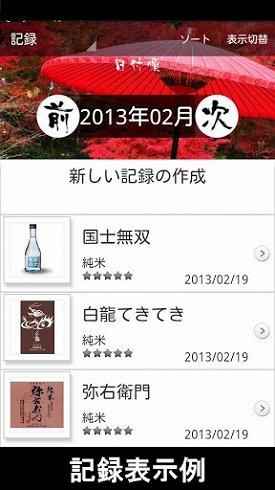 日本酒アプリ「ささ一献」