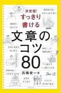 『決定版! すっきり書ける 文章のコツ80』