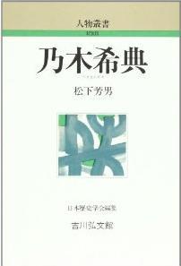 松下芳男著『乃木希典』(新装版)