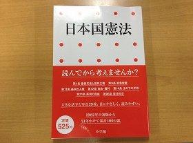 『日本国憲法』(小学館)