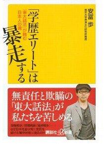 『「学歴エリート」は暴走する』(安冨歩著、講談社+α新書)
