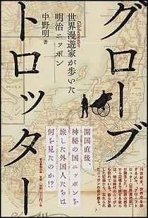 『グローブトロッター』(中野明著、朝日新聞出版)