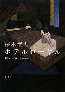 『ホテルローヤル』(桜木紫乃著、集英社)