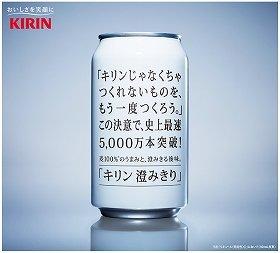 新ジャンル飲料「キリン 澄みきり」