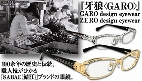 (C)2005 雨宮慶太/Project GARO