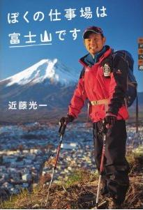『ぼくの仕事場は富士山です』