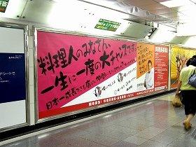 JR新宿駅に展開する「俺の株式会社」広告