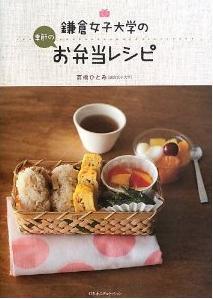 『鎌倉女子大学の季節のお弁当レシピ』
