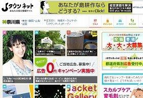 「Jタウンネット」オープン記念で、「0円広告キャンペーン」実施中(写真は神奈川県ページ)