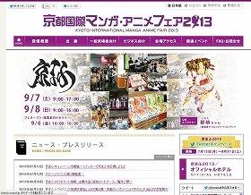 「京まふ2013」ホームページ